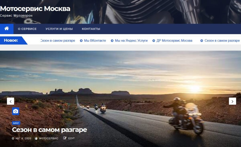 Мотосервис.Москва