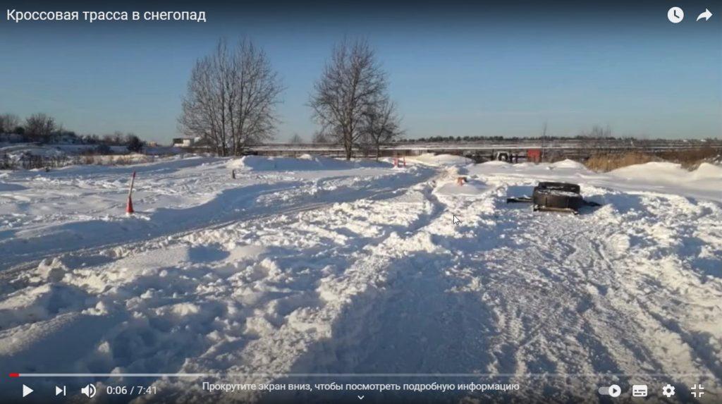 Youtube: Кроссовая трасса в мороз