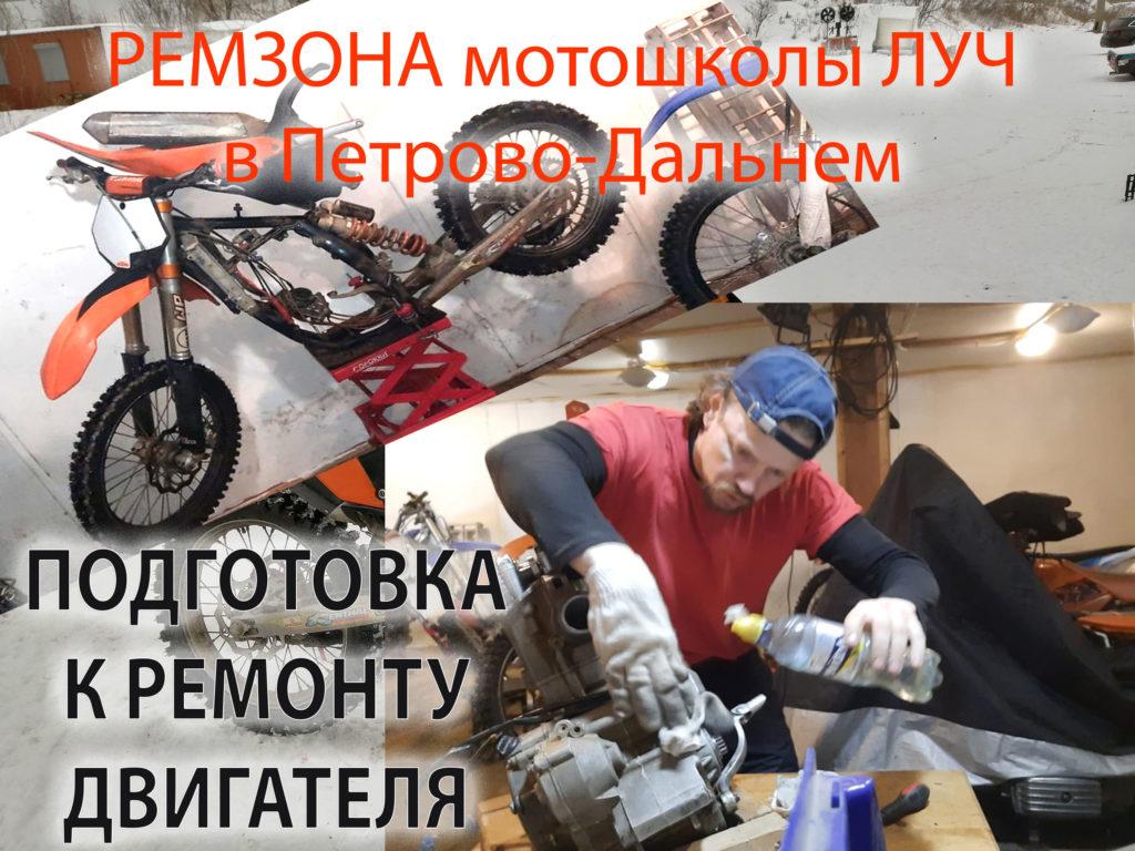 Мото-ремзона в Петрово-Дальнем