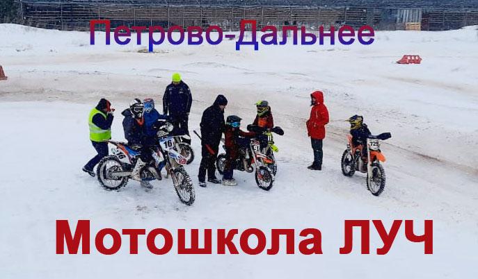 Детский мотокросс 13.03.2021